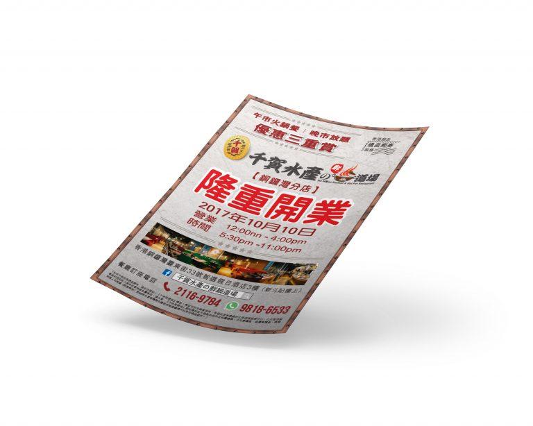 郵政 通 函